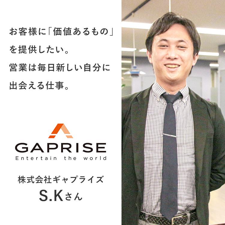 株式会社ギャプライズ 営業先輩インタビュー