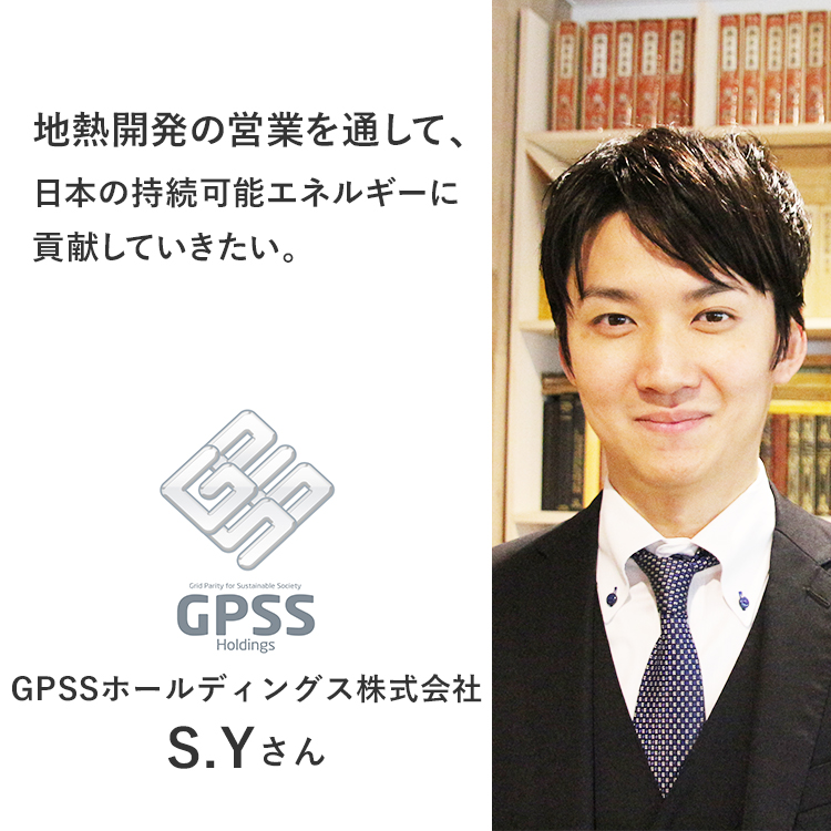 GPSSホールディングス株式会社 営業先輩インタビュー