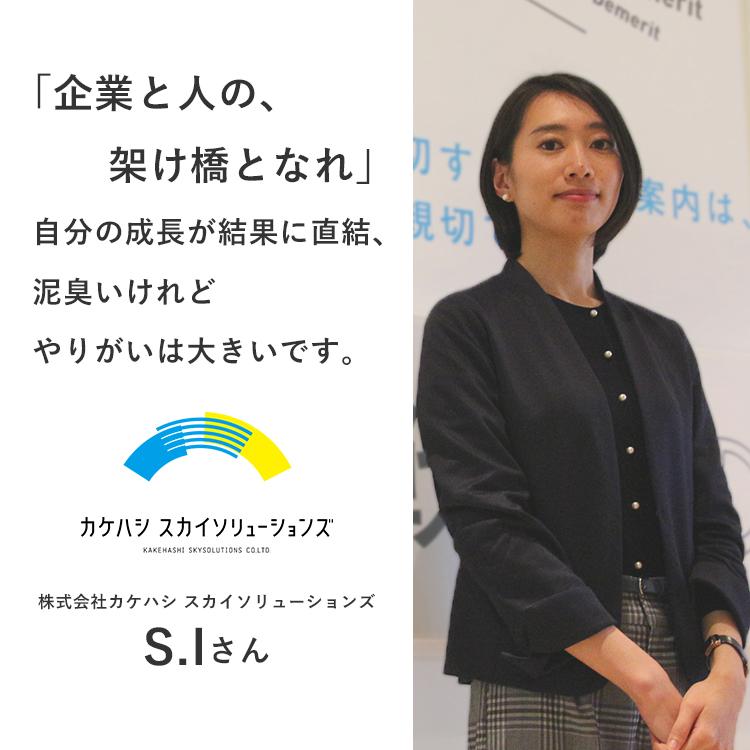 株式会社カケハシ スカイソリューションズ 営業先輩インタビュー