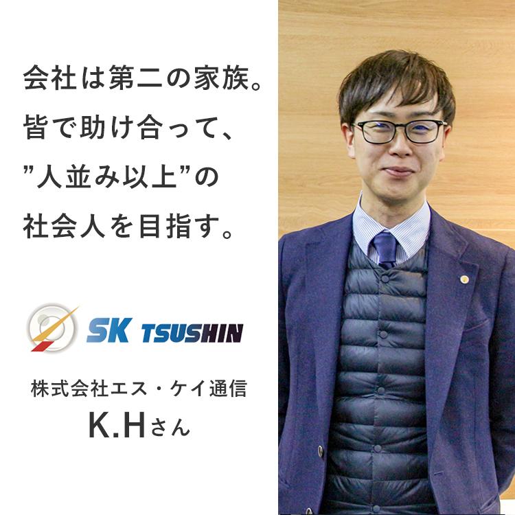 株式会社エス・ケイ通信 営業先輩インタビュー