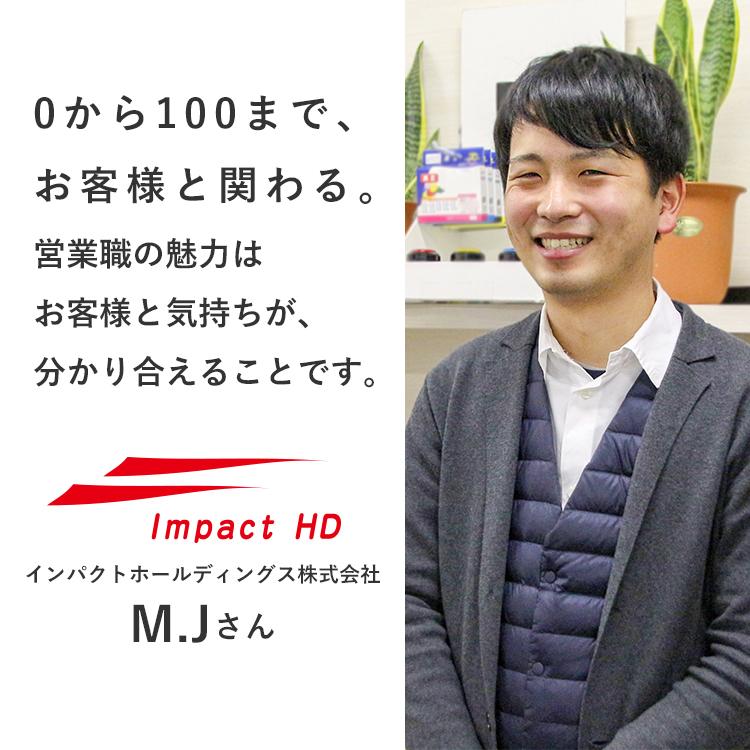インパクトホールディングス株式会社 営業先輩インタビュー