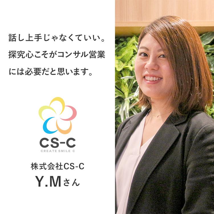 株式会社CS-C 営業先輩インタビュー