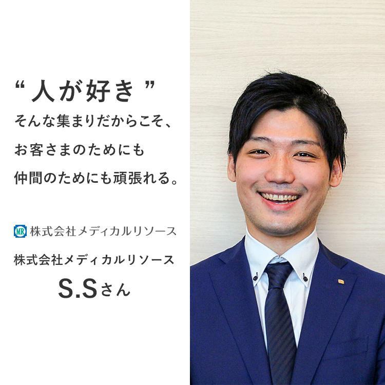 株式会社メディカルリソース 営業先輩インタビュー