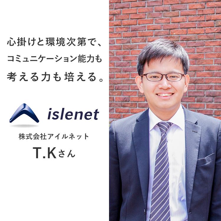 株式会社アイルネット 営業先輩インタビュー