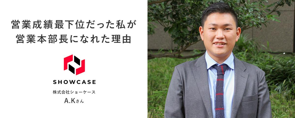 株式会社ショーケース 営業先輩インタビュー