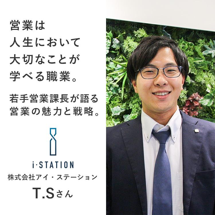 株式会社アイ・ステーション 営業先輩インタビュー