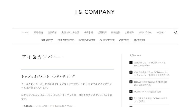 「アイ&カンパニー・ジャパン」はグローバルに活動する経営コンサルティング