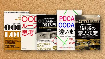 OODAループを把握するときに活用できるおすすめ本をいくつか紹介